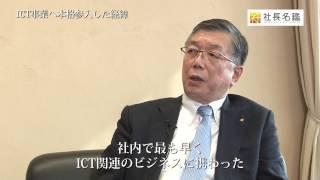 内田洋行 vol.2 ICT事業へ本格参入した経緯