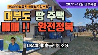 (부천인근) 대부도 땅 전원주택 완전정복!!(