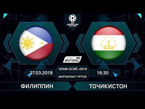 Филиппины - Таджикистан / 🏆Отборочный турнир на ЧА 2019 | 6-й тур🚩