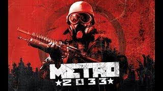 Артъём спасает всё метро! Метро 2033