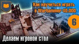 Как научиться играть в Warhammer - 06 - Делаем игровой стол(Инструкция для желающих поддержать проект и смотреть премиум-контент: 1. Выбираете один из вариантов пожер..., 2016-10-01T06:50:15.000Z)