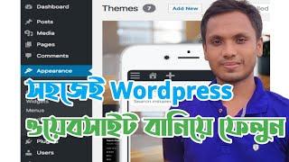 ওয়ার্ডপ্রেস ওয়েবসাইট (Wordpress Website) বানানোর নিয়ম ভিডিওসহ দেখে নিন - Website Making Tutorial-3