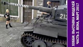 Хобби: выставка моделей в Венском военно-историческом музее, март 2017 - часть 02