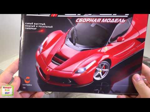 Видео, Феррари Ла Феррари сборная модель 18, журнал, подписка, партворк Ferrari LaFerrari Centauria 1