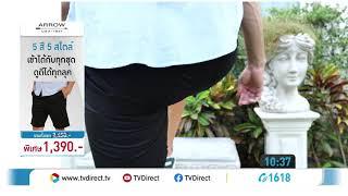 ICC ARROW SHORT PANTS กางเกงขาสั้น V 2 1618 22 min