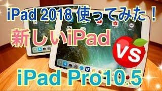 4万円iPad 2018で動画編集できるのか!? 新しいiPad vs iPad Pro 10.5 iPad 検索動画 30