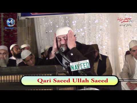 Trailer National Mehfil-e-Qirat 2012 Badshahi Mosque
