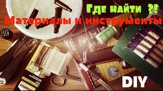 видео Материалы и инструменты
