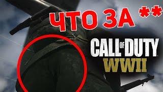 Call of Duty: WWII Впечатление от анонса