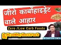 Low Carbohydrate Food In Hindi | सबसे कम कार्बोहाइड्रेट वाले आहार | Low Carb Diet for Weight Loss
