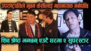 Captain हेरेपछि उपराष्ट्रपतिले Anmol Kc लाई सुपरस्टार र Bhuwan Kc लाई महानायक भने || Mazzako TV
