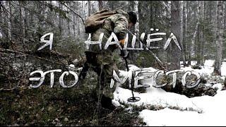 НЕ БИТОЕ МЕСТО | ВДОЛЬ ФИНСКИХ БАРАКОВ | Коп по Войне