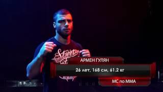 Промо Армен Гулян против Шарапудина Магомедова (Кубок Содружества по ММА 2016)