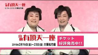 大阪松竹座2月『喜劇 有頂天一座』 2月16日(金)~23日(金) 公演詳細...