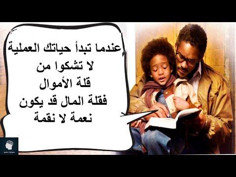 100 نصيحة عن الحياة سوف تغير من تفكيرك وحياتك للأبد | كتبها اب الى ابنه ..!!
