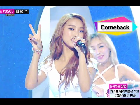 SISTAR - TOUCH MY BODY, 씨스타 - 터치 마이 바디, Music Core 20140726