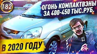 МИНИВЭНЫ ДЕШЕВЫЕ И НАДЕЖНЫЕ! Какой автомобиль купить за 400-450 тысяч рублей в 2020? (выпуск 182)