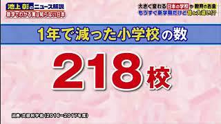 池上彰のニュースそうだったのか!! 2時間スペシャル 2018年3月24日 Subs...