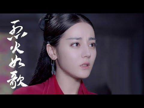 《烈火如歌》第52集精彩預告 - YouTube