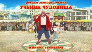 Ученик чудовища - русский трейлер