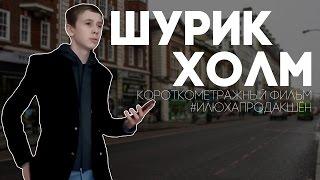 Шурик ХОЛМ / Шерлок Холмс (Короткометражный Фильм) #ИлюхапродакшЁн