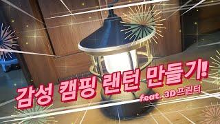 [돈노어캠] 캠핑 감성 랜턴 만들기! (feat. 3D…