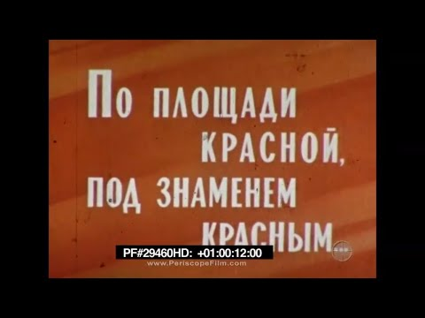 55th Anniversary of USSR - Propaganda Film Soviet Union 29460 HD