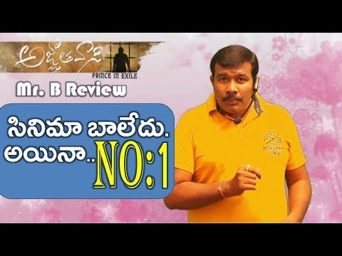 Agnathavasi Review | Agnyaathavaasi Telugu Movie Rating | Pawan Kalyan | Trivikram | Mr. B
