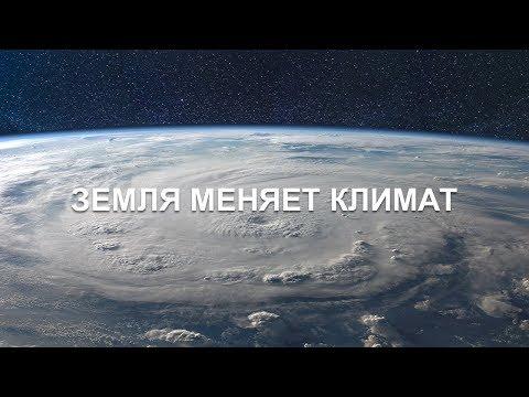 ЗЕМЛЯ МЕНЯЕТ КЛИМАТ