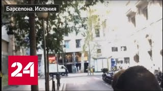 Полиция назвала терактом наезд на прохожих в Барселоне