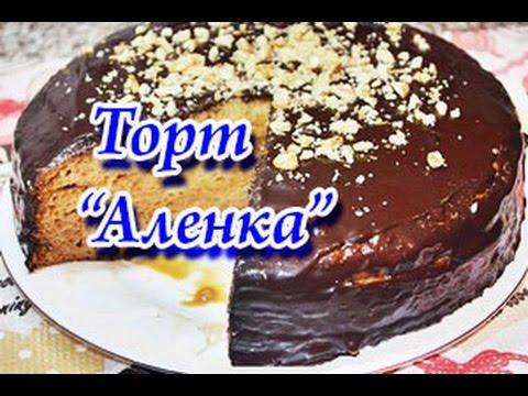 Торт Аленка со сгущенкой