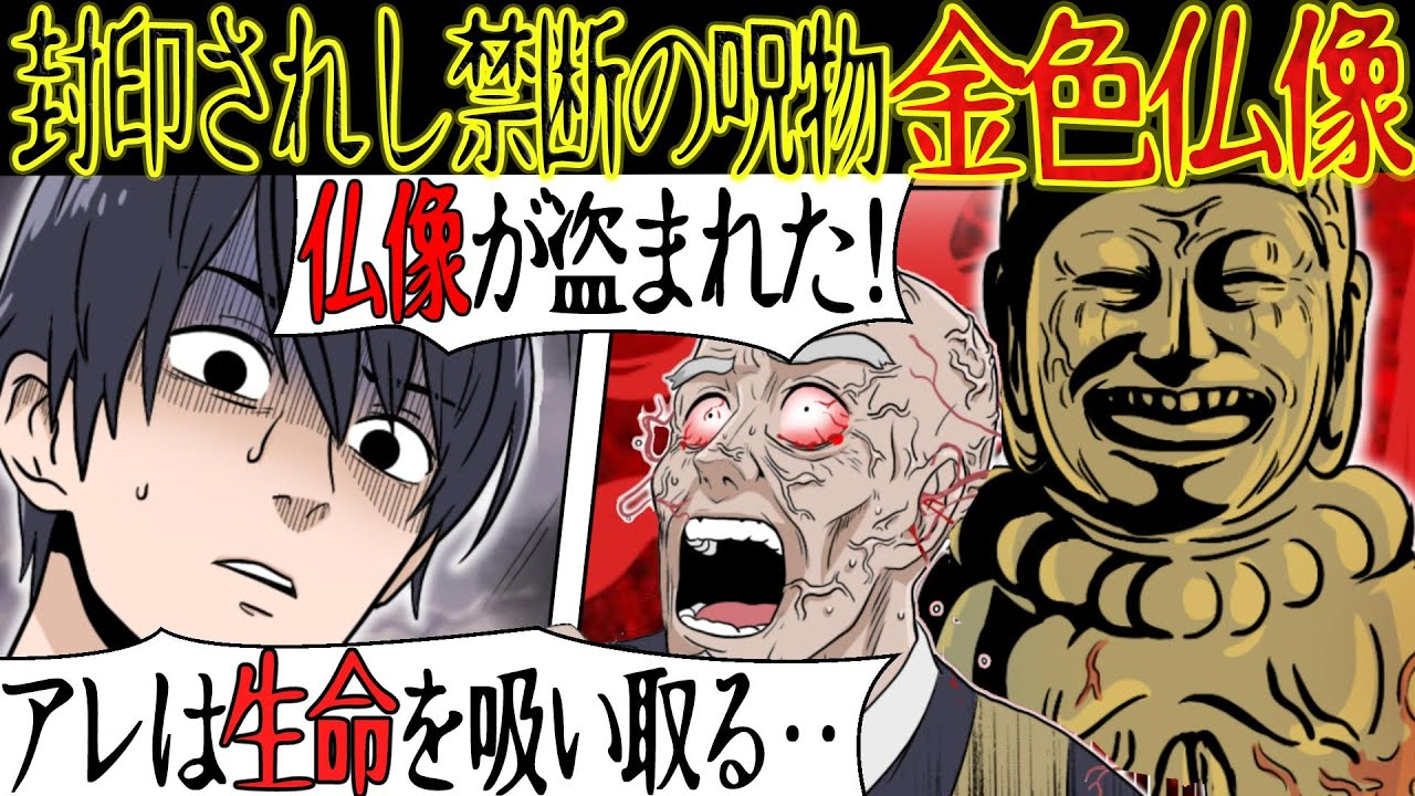【恐怖の伝説】封印されし呪物『金色仏像』にまつわる怖い話【漫画動画】
