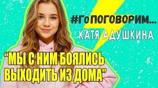Катя Адушкина: Когда я об этом рассказала, меня отпустило