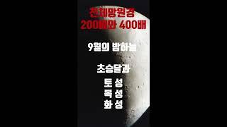 초승달토성목성화성 / 천체망원경으로본 9월의밤하늘