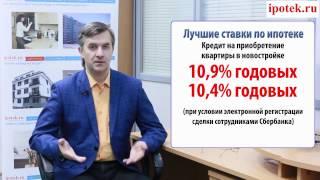 видео Страхование квартиры по ипотеке в Сбербанке: стоимость в 2017 году