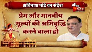 Ayodhya में रामजन्म भूमि पूजन पर CM Ashok Gehlot सहित अन्य Congressi दिग्गजों ने दी शुभकामनाएं