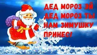 ❄️Дед Мороз эй Дед Мороз❄️Ты нам зимушку принес!❄️