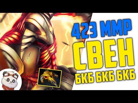 видео: 423 ММР - СВЕН / БКБ БКБ БКБ БКБ БКБ БКБ БКБ БКБ БКБ БКБ БКБ