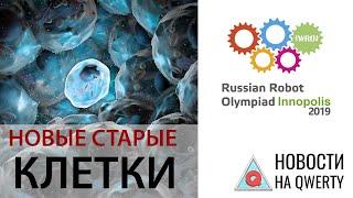 Всероссийская робототехническая олимпиада, космокислота и неделящиеся клетки. Главное на QWERTY №89