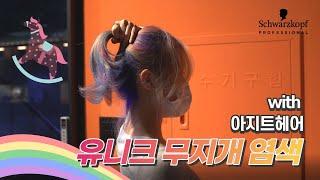 [압구정 살롱추천] 헐리우드 염색컬러장인 아지트 …
