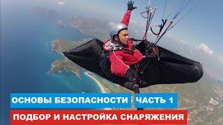 Как летать на параплане безопасно: Подбор снаряжения (ч1)