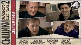 Сыщики районного масштаба 2. 4 серия. Детектив, сериал. 📽