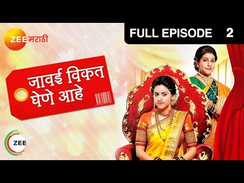 Javai Vikat Ghene Aahe - Episode 2 - March 04, 2014
