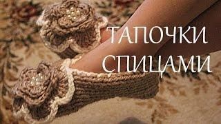 🌺 Тапочки Спицами / Вязание Спицами / Knitting Slippers