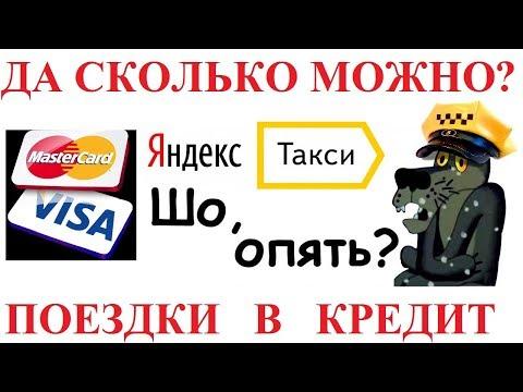 Яндекс Такси. Поездки в кредит. Да сколько можно-то?