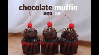 가나슈 듬뿍 올린 초콜릿 컵케이크 만들기('▼'), 초…