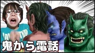【鬼から電話】3色の鬼から電話がかかってきたどの色が怖い?!Kids Crying by Ogre!?【節分】 thumbnail