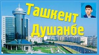 ТАШКЕНТ и ДУШАНБЕ. Почему это самые красивые города? (История Tashkent & Dushanbe)(В этом видео мы поговорим про очень красивые города: Ташкент - столица Узбекистана, Душанбе - столица Таджик..., 2015-12-16T15:22:21.000Z)