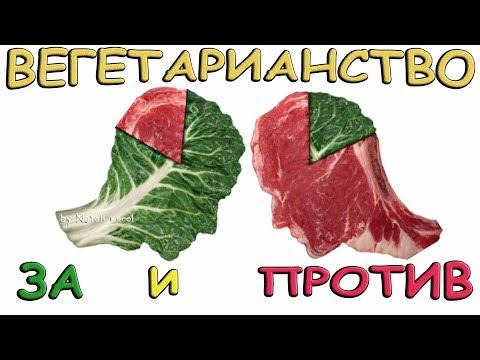 Вегетарианство / Вред и польза вегетарианства