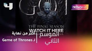 #MBCTrending - أكثر من نهاية لـ Game of Thrones